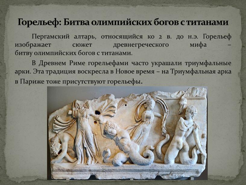 Пергамский алтарь, относящийся ко 2 в