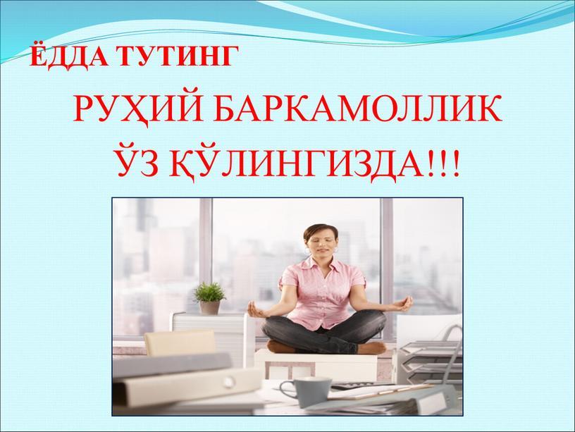 ДДА ТУТИНГ РУҲИЙ БАРКАМОЛЛИК ЎЗ ҚЎЛИНГИЗДА!!!