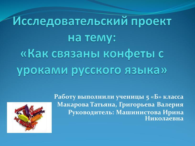 Исследовательский проект на тему: «Как связаны конфеты с уроками русского языка»