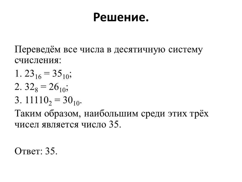 Решение. Переведём все числа в десятичную систему счисления: 1