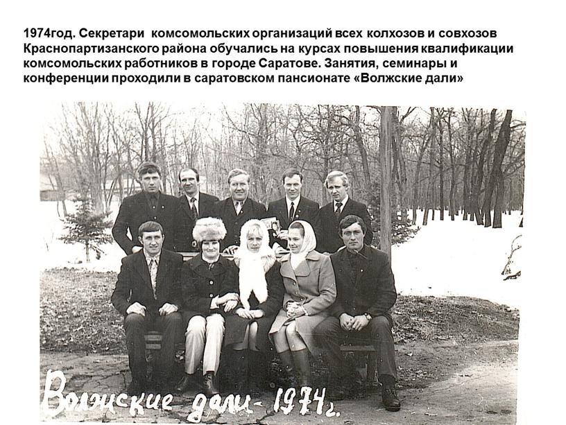 Секретари комсомольских организаций всех колхозов и совхозов