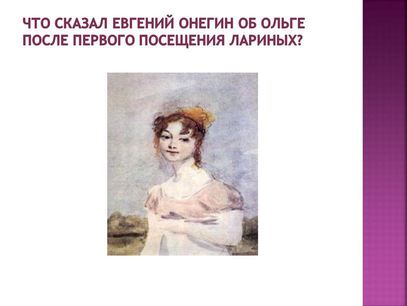 Что сказал Евгений Онегин об Ольге после первого посещения