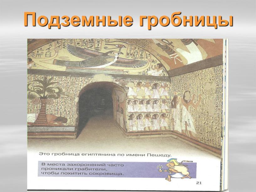 Подземные гробницы