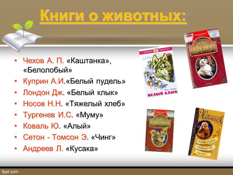 Книги о животных: Чехов А. П. «Каштанка», «Белолобый»