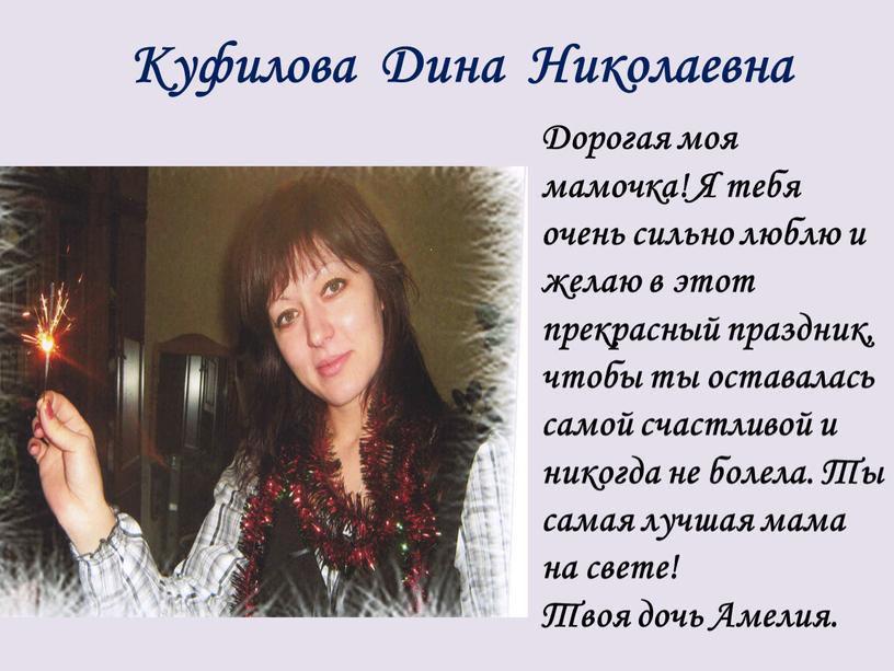 Куфилова Дина Николаевна Дорогая моя мамочка!