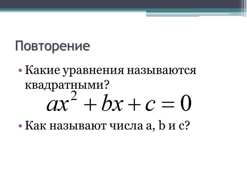 Повторение Какие уравнения называются квадратными?