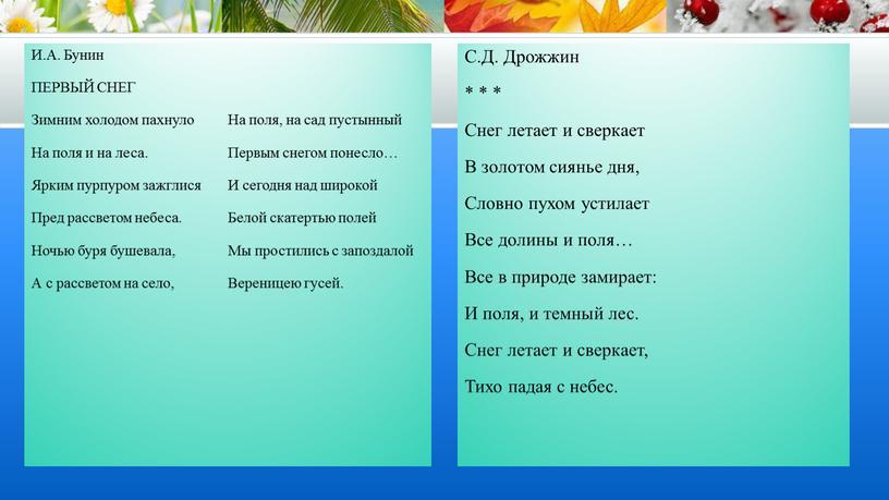 И.А. Бунин ПЕРВЫЙ СНЕГ Зимним холодом пахнуло