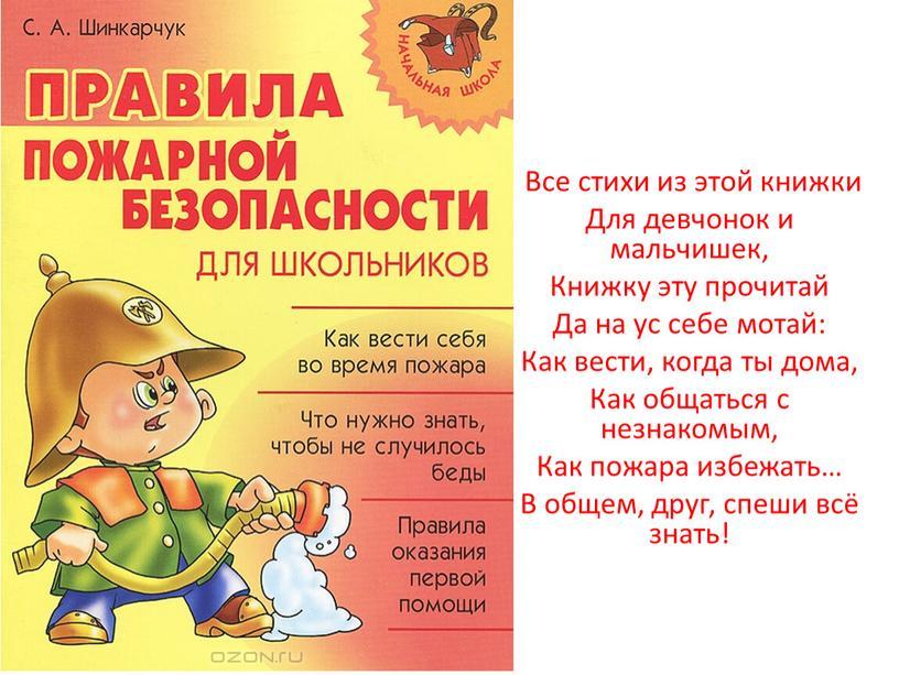 Все стихи из этой книжки Для девчонок и мальчишек,