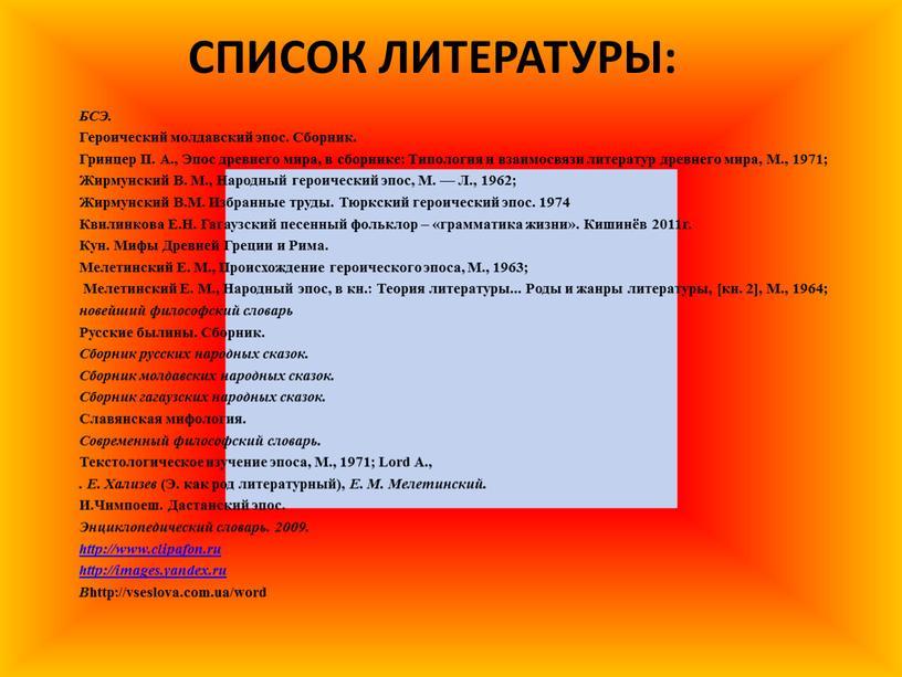 Список литературы: БСЭ. Героический молдавский эпос