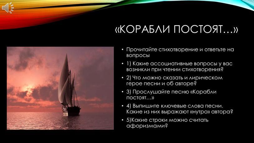 Корабли постоят…» Прочитайте стихотворение и ответьте на вопросы 1)