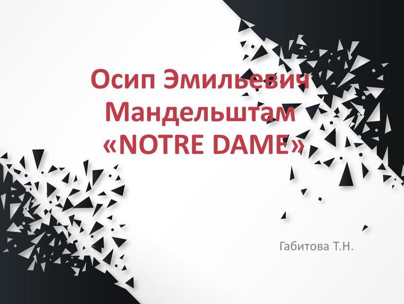 Осип Эмильевич Мандельштам «NOTRE