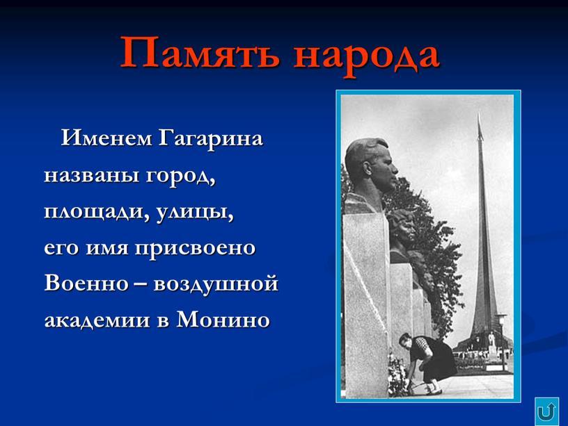Память народа Именем Гагарина названы город, площади, улицы, его имя присвоено