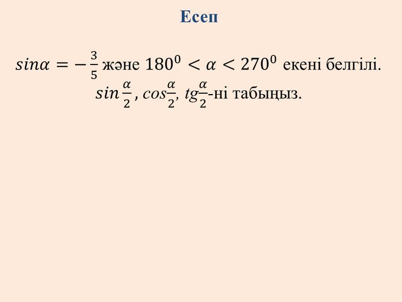 Есеп 𝑠𝑠𝑖𝑖𝑛𝑛𝛼𝛼=− 3 5 3 3 5 5 3 5 және 180 0 180 180 0 0 180 0 <𝛼𝛼< 270 0 270 270 0…