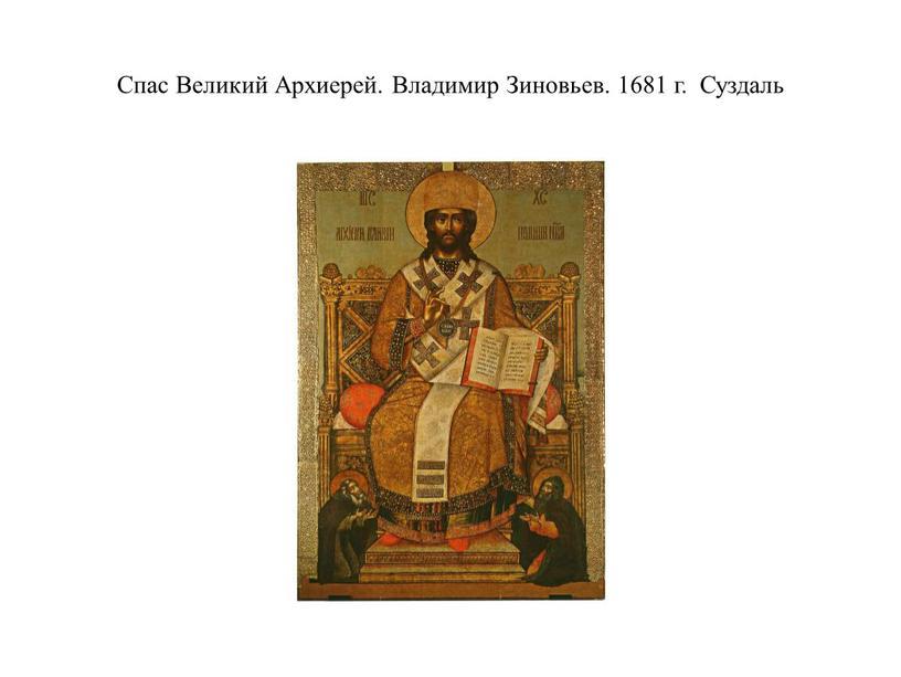 Спас Великий Архиерей. Владимир