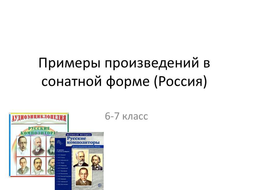 Примеры произведений в сонатной форме (Россия) 6-7 класс
