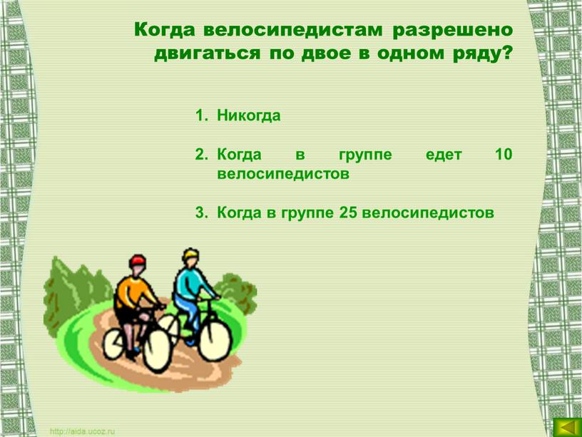 Когда велосипедистам разрешено двигаться по двое в одном ряду?