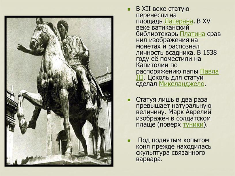 В XII веке статую перенесли на площадь