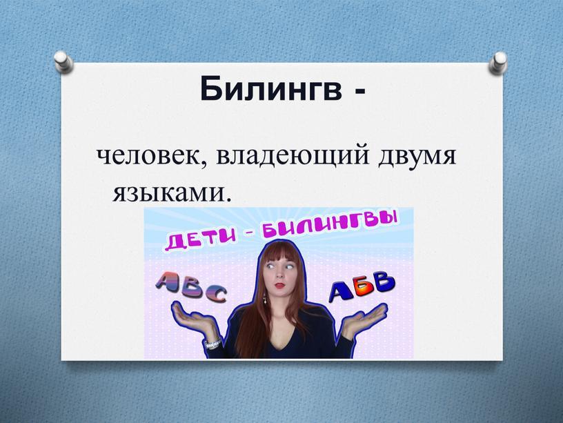 Билингв - человек, владеющий двумя языками