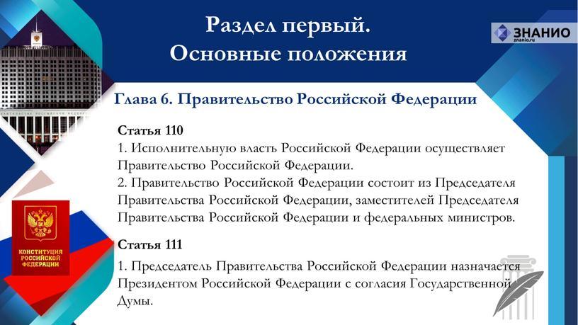 Статья 110 1. Исполнительную власть