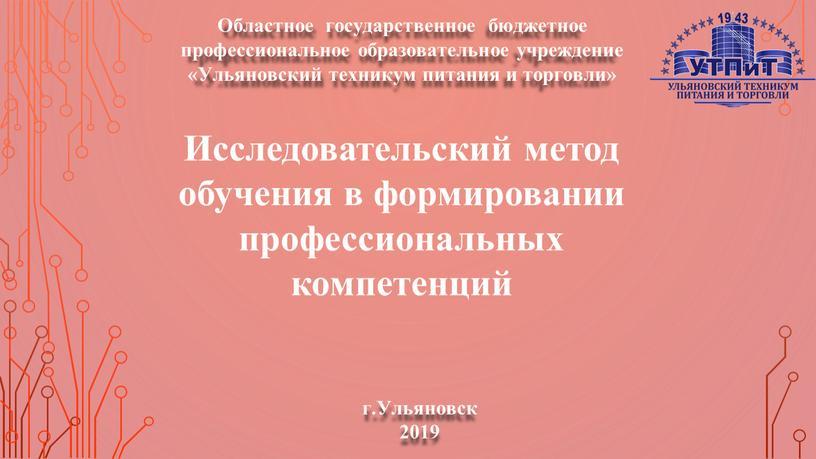 Областное государственное бюджетное профессиональное образовательное учреждение «Ульяновский техникум питания и торговли»