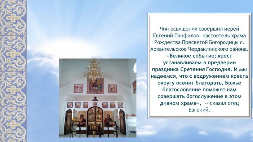 Чин освящения совершил иерей Евгений