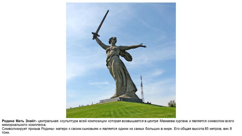 Родина Мать Зовёт- центральная скульптура всей композиции которая возвышается в центре