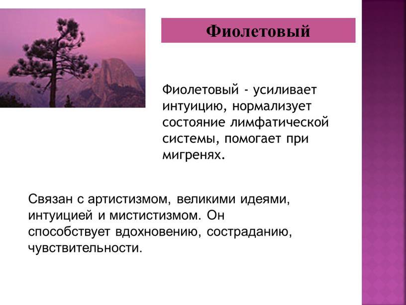Фиолетовый Связан с артистизмом, великими идеями, интуицией и мистистизмом