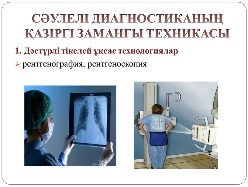 Дәстүрлі тікелей ұқсас технологиялар рентгенография, рентгеноскопия