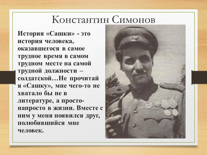 Константин Симонов История «Сашки» - это история человека, оказавшегося в самое трудное время в самом трудном месте на самой трудной должности – солдатской…Не прочитай я…
