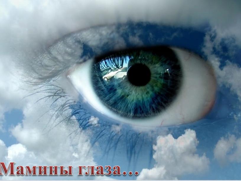 Мамины глаза…