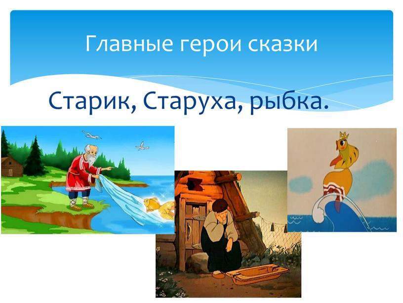 Старик, Старуха, рыбка. Главные герои сказки
