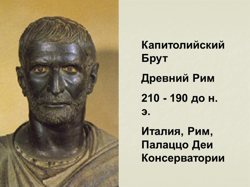 Капитолийский Брут Древний Рим 210 - 190 до н