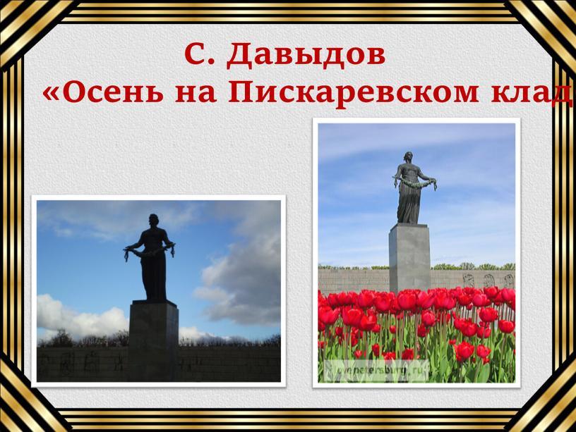 С. Давыдов «Осень на Пискаревском кладбище»