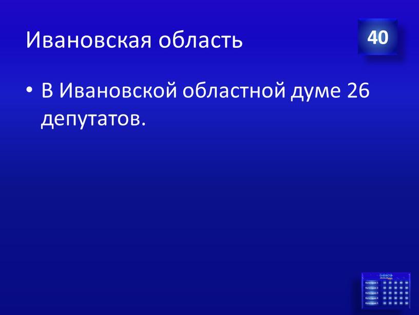 Ивановская область В Ивановской областной думе 26 депутатов