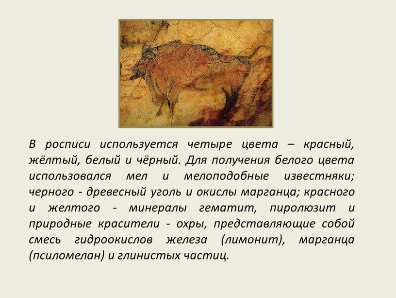 В росписи используется четыре цвета – красный, жёлтый, белый и чёрный