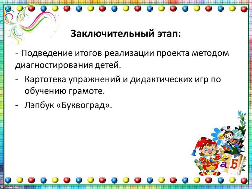 Заключительный этап: - Подведение итогов реализации проекта методом диагностирования детей