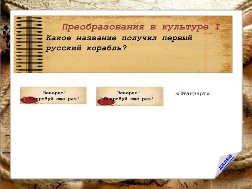Преобразования в культуре I «Штандарт» «Вест» «Парадайз»