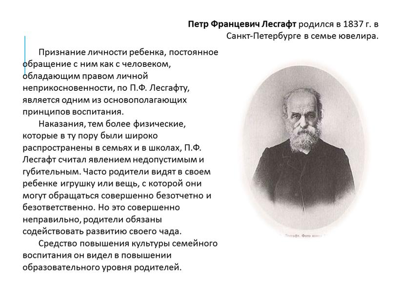 Петр Францевич Лесгафт родился в 1837 г