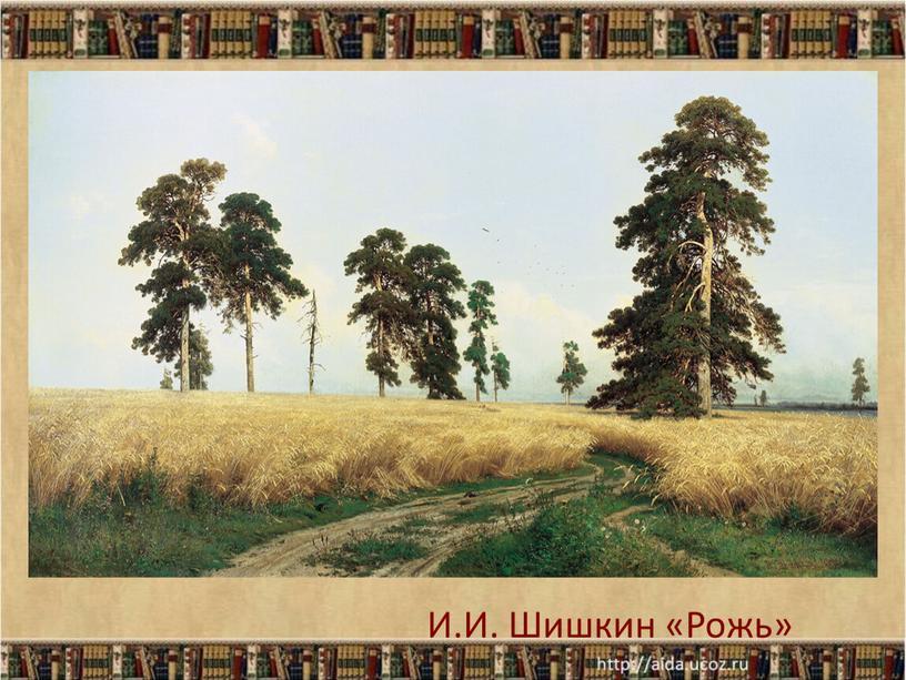 И.И. Шишкин «Рожь» .