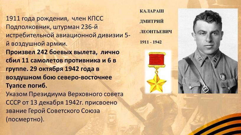 КПСС Подполковник, штурман 236-й истребительной авиационной дивизии 5-й воздушной армии