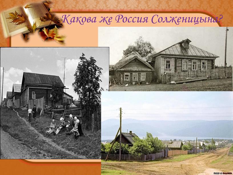 Какова же Россия Солженицына?