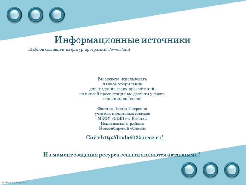 Информационные источники Шаблон составлен из фигур программы