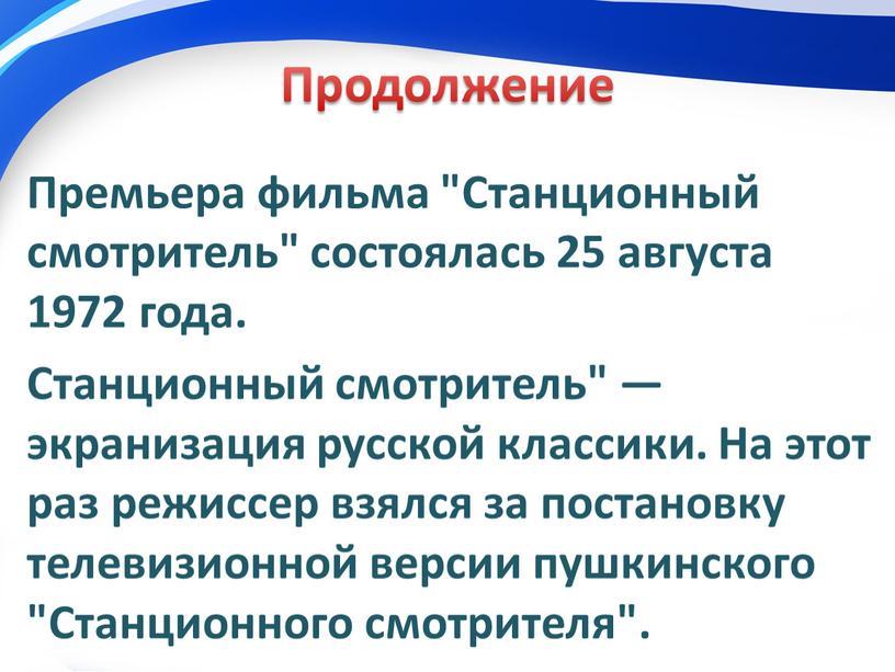 """Продолжение Премьера фильма """"Станционный смотритель"""" состоялась 25 августа 1972 года"""