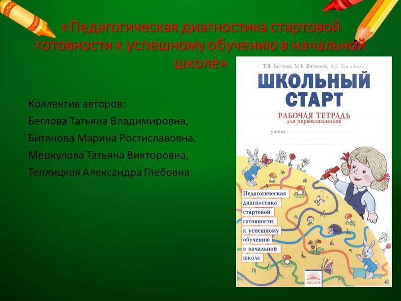 Педагогическая диагностика стартовой готовности к успешному обучению в начальной школе»