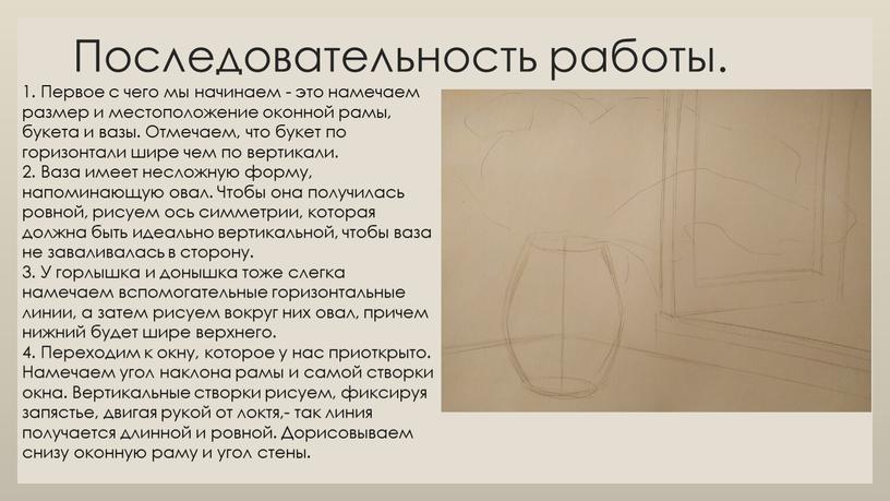 Последовательность работы. 1. Первое с чего мы начинаем - это намечаем размер и местоположение оконной рамы, букета и вазы