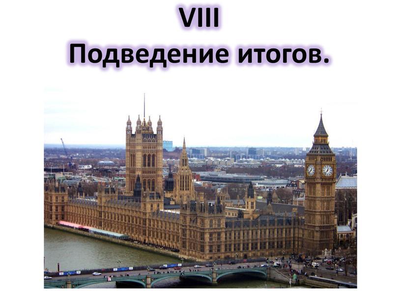 VIII Подведение итогов.