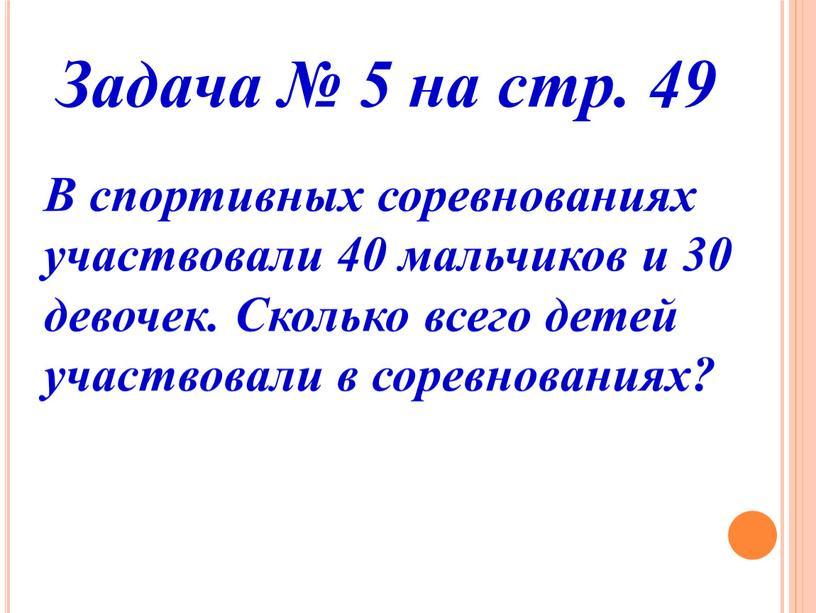 Задача № 5 на стр. 49 В спортивных соревнованиях участвовали 40 мальчиков и 30 девочек