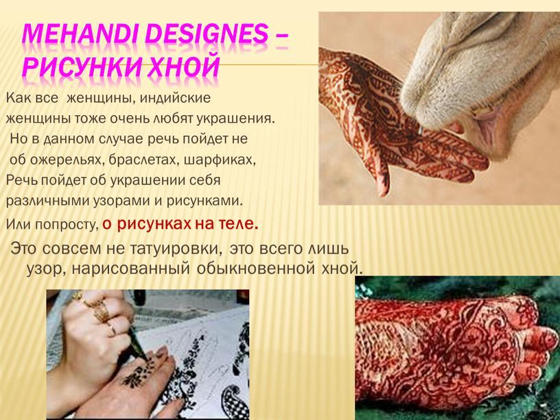 Mehandi designes – рисунки хной