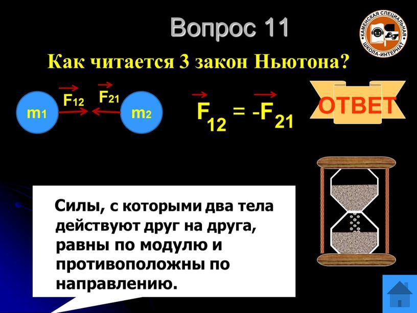 Вопрос 11 Как читается 3 закон