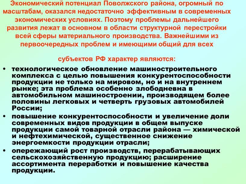Экономический потенциал Поволжского района, огромный по масштабам, оказался недостаточно эффективным в современных экономических условиях